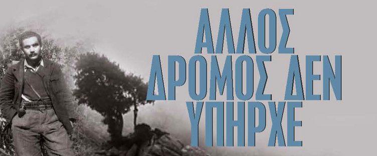Ντοκιμαντέρ για τους επικηρυγμένους αντάρτες: ΑΛΛΟΣ ΔΡΟΜΟΣ ΔΕΝ ...
